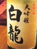 新年会_b0094826_0532881.jpg