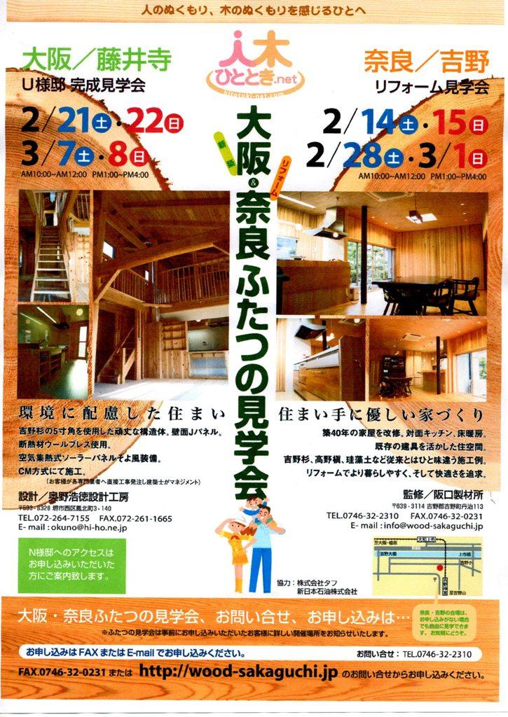 ふたつの見学会_c0124828_22352640.jpg