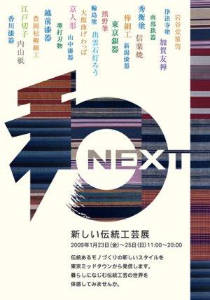 和NEXT 新しい伝統工芸展      _d0004728_82265.jpg