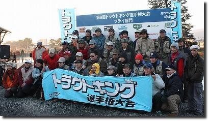 第8回トラウトキング選手権大会 (フライ部門)_e0116534_1101335.jpg