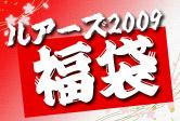 ルアーズ09年 福袋 一番人気は・・・??【カジキ マグロ トローリング】_f0009039_2025572.jpg