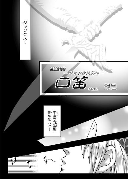 海月さん作「退治屋稼業『ジャンクス外伝/口笛』」が掲載されました☆_c0164365_1515738.jpg