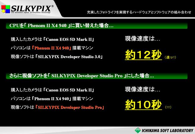 AMD Phenom™ IIは実際どの位速いのか(実測してみました)_c0168669_9385480.jpg