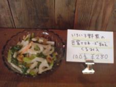 1月の薬膳&メニュー_e0146276_9145642.jpg