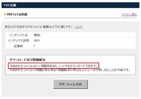 PDFファイル保存期間延長&旧データ削除のお知らせ_a0029090_17273426.jpg