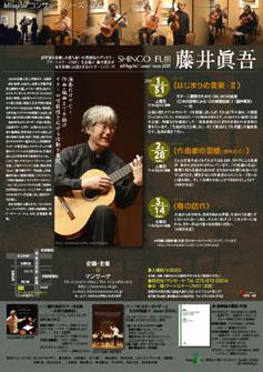 コンサートのチラシ_e0103327_1354571.jpg
