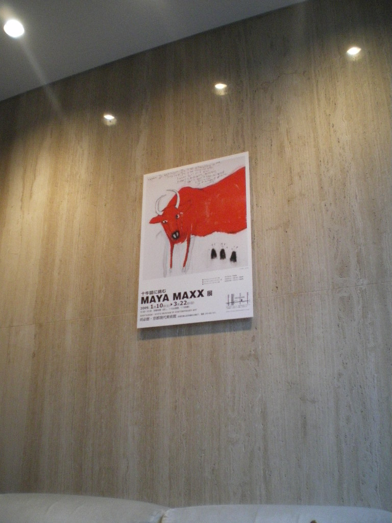 京都 美術館~食べ物編_c0168433_932162.jpg