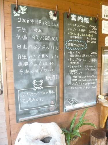 沖縄3日目 やんばる学びの森 _c0103137_22503510.jpg