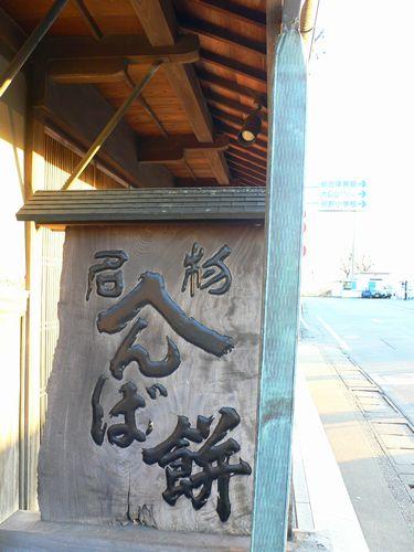蛸壺回収後編  伊勢の名物、へんば餅  (三重県伊勢市)_d0108737_14102220.jpg