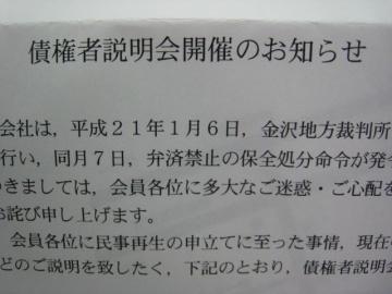 白山カントリー民事再生②_f0099455_17552213.jpg