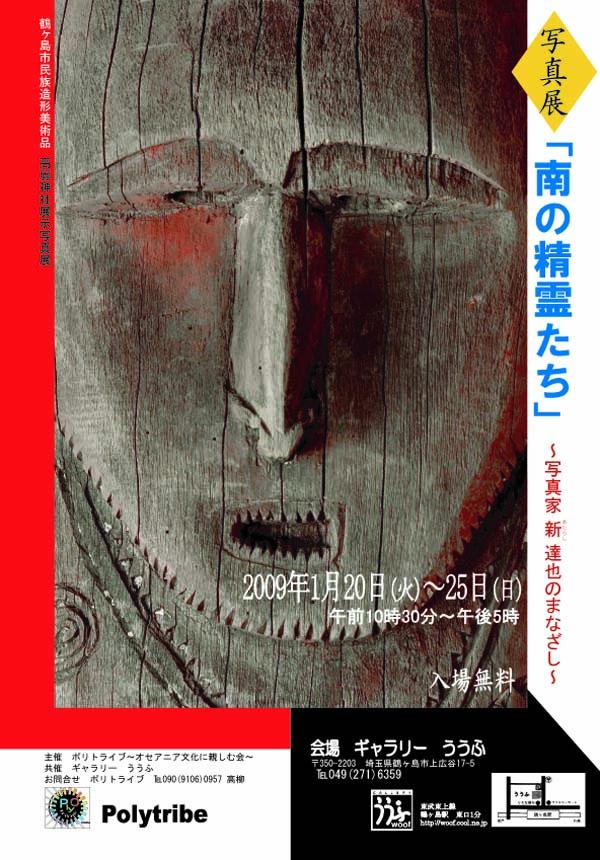写真展「南の精霊たち」・・・鶴ヶ島・ギャラリーううふ_b0007284_16302612.jpg