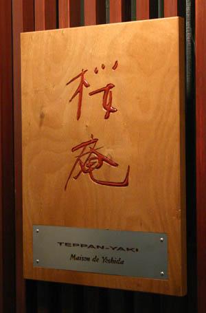 桜庵 鉄板焼_f0171785_173683.jpg