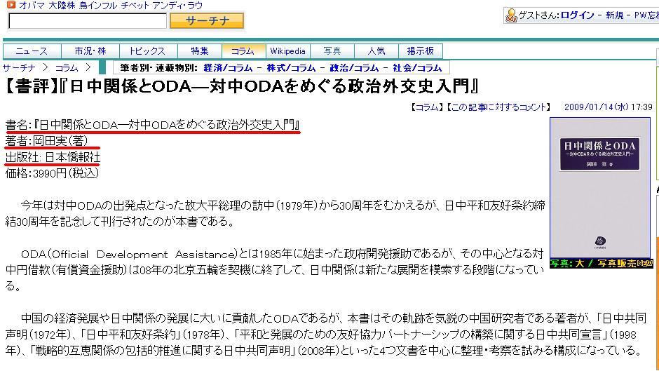 『日中関係とODA』 サーチナの書評コラムに登場_d0027795_102554.jpg