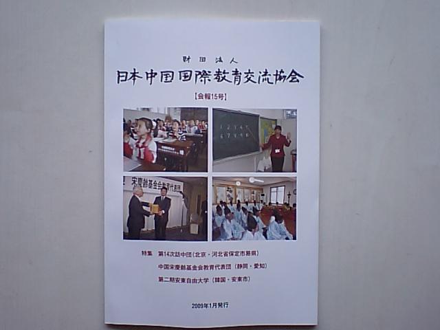 日中国際教育交流協会会報 第15号刊行_d0027795_1113796.jpg