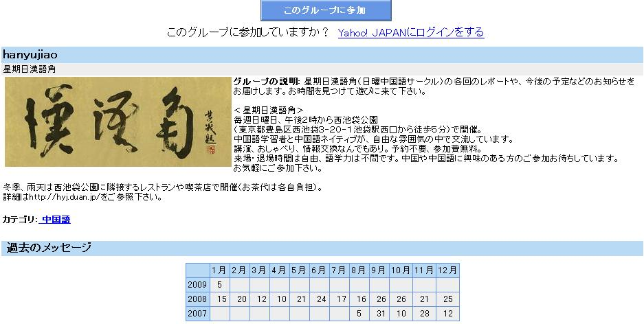 漢語角MLのトップページ 更新しました_d0027795_14462987.jpg