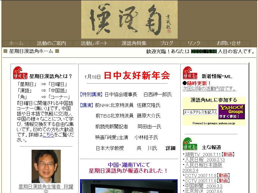 漢語角トップページのデザインも更新しました_d0027795_15182353.jpg