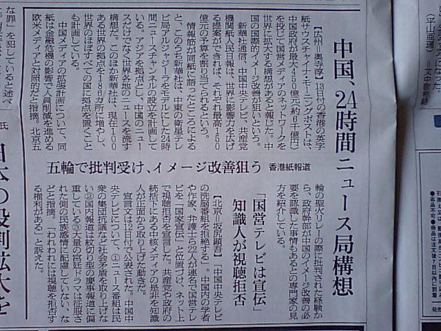 朝日新聞15日の朝刊_d0027795_8591476.jpg