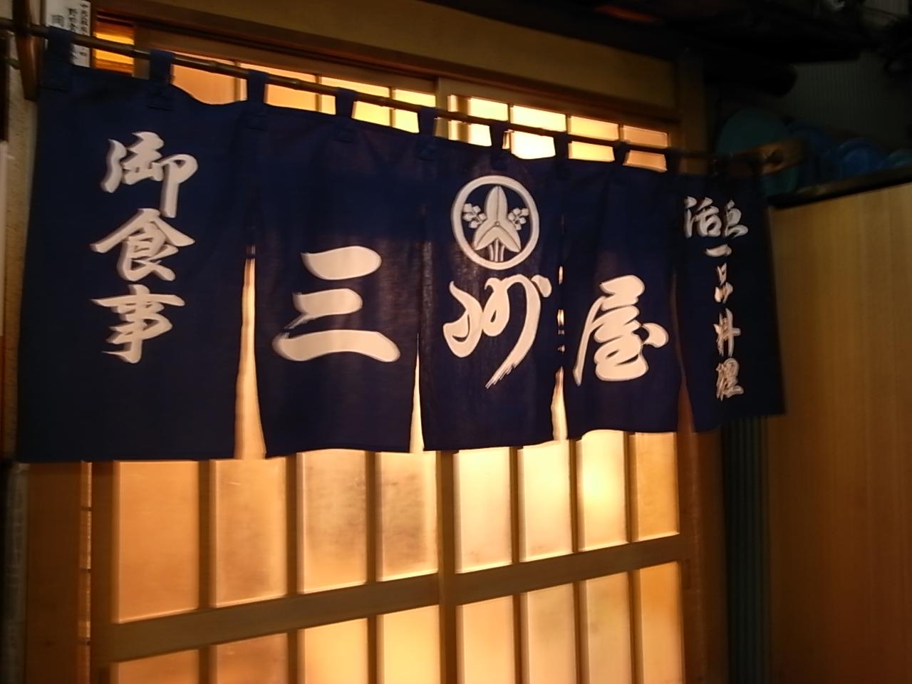 銀座の名居酒屋「三州屋」へ_d0122797_12254753.jpg