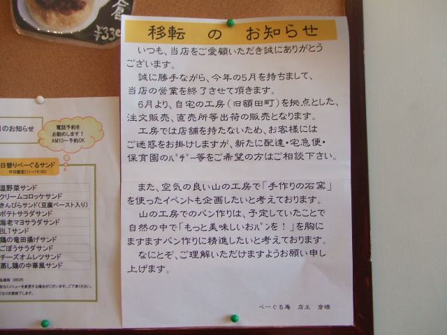 べーぐる庵 パン2種_f0076001_2124211.jpg