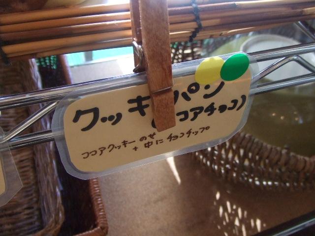 べーぐる庵 パン2種_f0076001_2125539.jpg