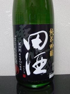 日本酒-「田酒」-純米吟醸_c0153302_0242989.jpg