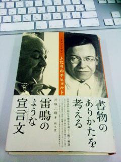 『イワンとヤン・ふたりのチヒョルト』は衝撃の書でした_e0098202_9404041.jpg