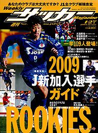 サッカーマガジン_c0025217_12445069.jpg