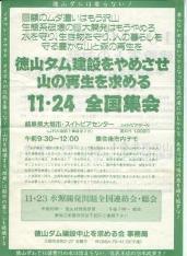 憲法!1996年大垣市スイトピアセンター使用許可取消処分の執行停止申立事件_f0197754_17542451.jpg