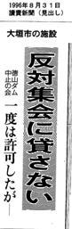 憲法!1996年大垣市スイトピアセンター使用許可取消処分の執行停止申立事件_f0197754_18382664.jpg