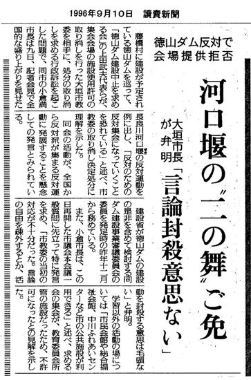 憲法!1996年大垣市スイトピアセンター使用許可取消処分の執行停止申立事件_f0197754_1845940.jpg