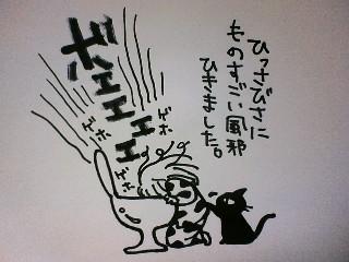 鬼のカクラン_f0115311_515338.jpg