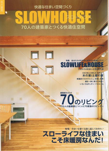 ものづくり伊東設計工房が雑誌に掲載されます_c0196425_1934465.jpg