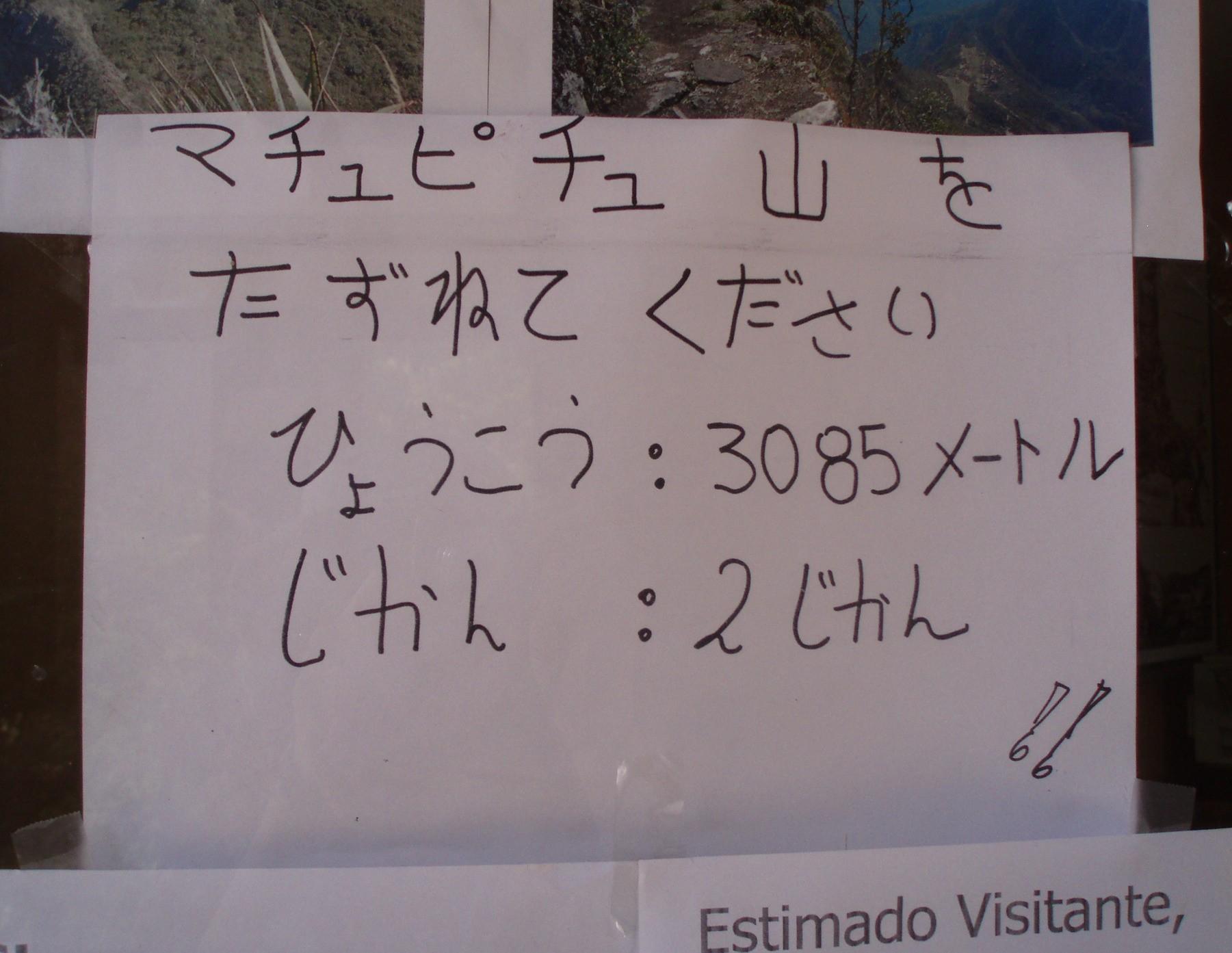 ペルー神秘の旅⑧ <マチュピチュ山>_f0095325_14175890.jpg