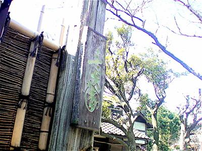 vol.518. 横浜本牧・三渓園、男たちの夢の跡_b0081338_311121.jpg