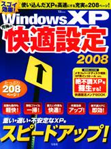 Winシステムのクローン作成_c0063348_6591288.jpg