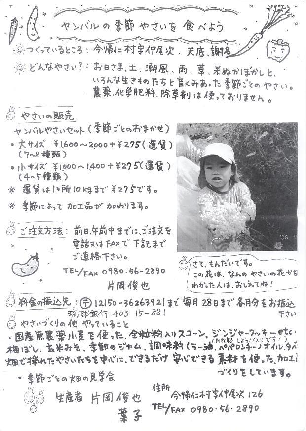 ハルサー片岡さん_d0123793_12182532.jpg