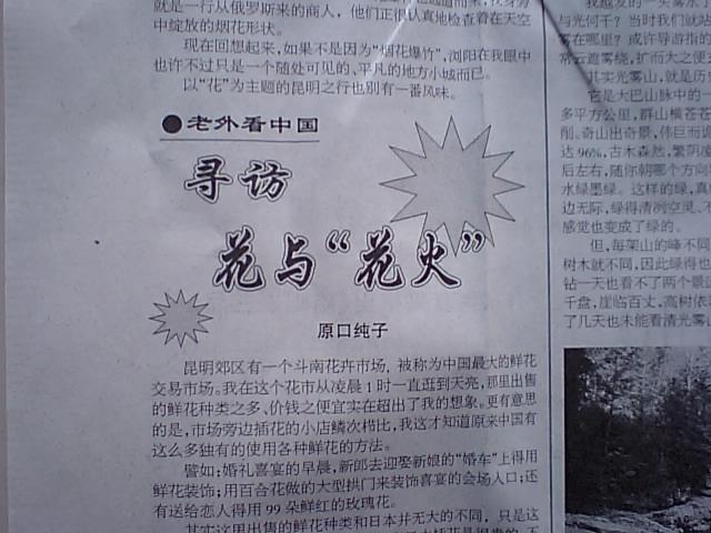 中国の新聞でコラムを書く日本人 原口純子さん(人民日報海外版より)_d0027795_11244722.jpg