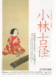 いのちを線に描くー日本画家 小林古径 @佐野美術館_b0044404_1924220.jpg