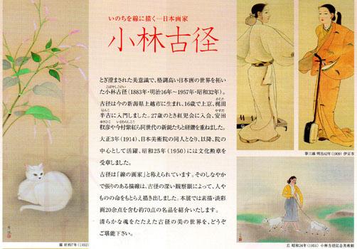 いのちを線に描くー日本画家 小林古径 @佐野美術館_b0044404_19382765.jpg