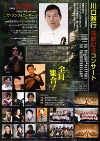 川口雅行還暦記念コンサート_e0103327_16202139.jpg