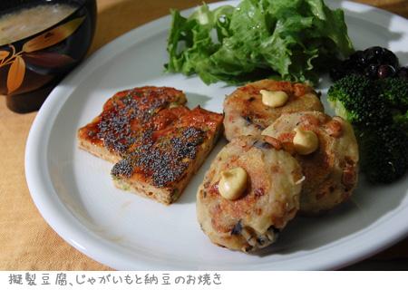 擬製豆腐、じゃがいもと納豆のお焼き_a0080964_649119.jpg