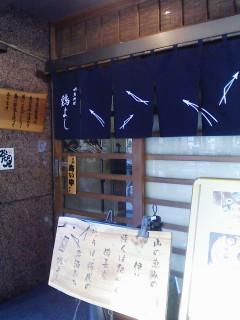 浅草 地鳥料理 鶏よしのミックス焼き_f0112873_2355879.jpg