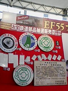 EF55ファン感謝祭_e0013178_14541762.jpg