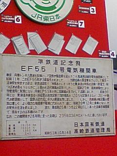 EF55ファン感謝祭_e0013178_14541765.jpg