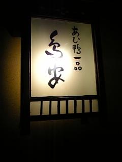 老舗の鴨料理屋さん_f0116297_21451430.jpg