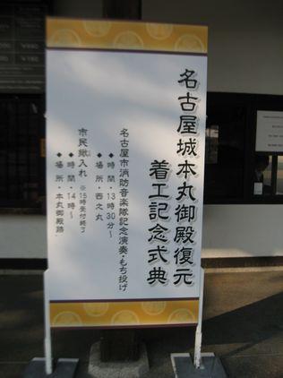 名古屋城本丸御殿着工と、「貧困の現場」名古屋市中村区役所視察_d0011701_1862361.jpg
