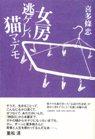 NHKラジオで『女房逃ゲレバ猫マデモ』大反響_d0045404_1539297.jpg