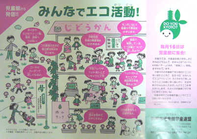 DO YOU KYOTO DAY? ポスター&ちらし_a0111125_15591967.jpg