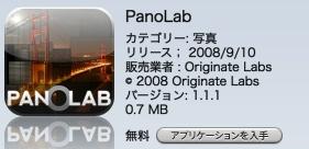 ●おもしろiPhoneアプリ 【PanoLab】無料アプリ_a0033733_1712055.jpg