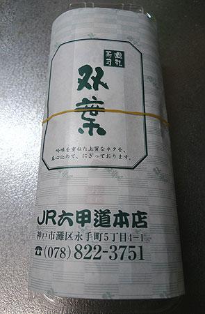 上巻き @ 双葉寿司JR六甲本店_e0024756_3305570.jpg